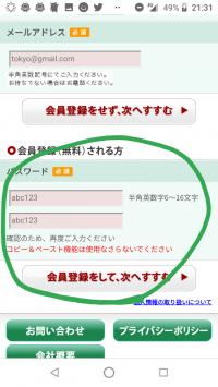 アルツブロックの購入時のパスワード設定画面