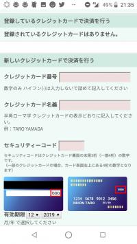 アルツブロックのクレジットカード情報入力画面