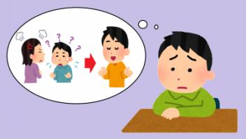 自閉症が治るか考える人のイラスト
