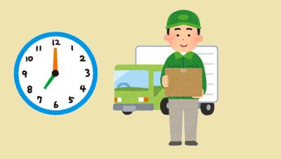 セノッピーのお届け時間指定をイメージしたイラスト