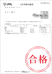 AFCの葉酸サプリmiteteの試験合格証2