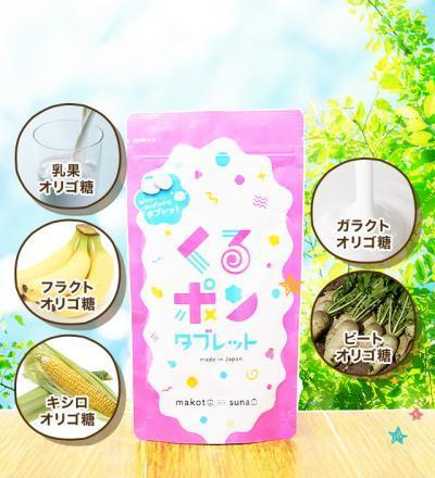 くるポンタブレットに5種類のオリゴ糖が配合されているイメージ