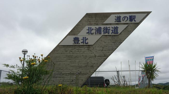 道の駅・北浦街道 豊北