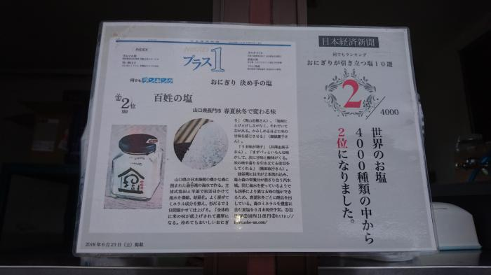 道の駅・北浦街道 豊北 四季の塩そふと3