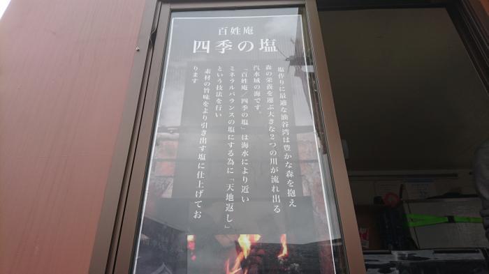 道の駅・北浦街道 豊北 四季の塩そふと2
