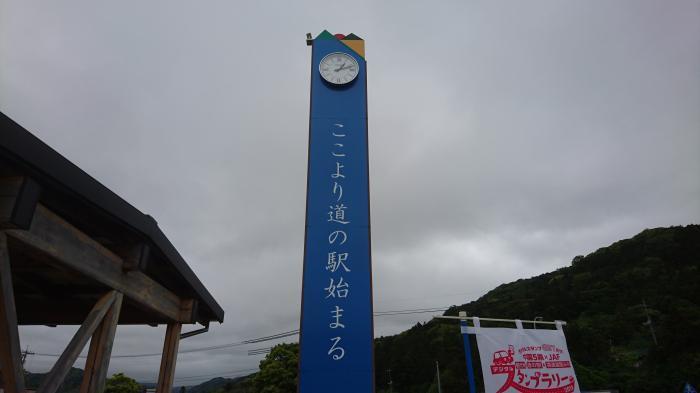道の駅・阿武町