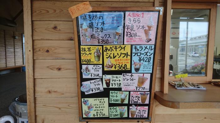LaPin(道の駅・阿武町)3