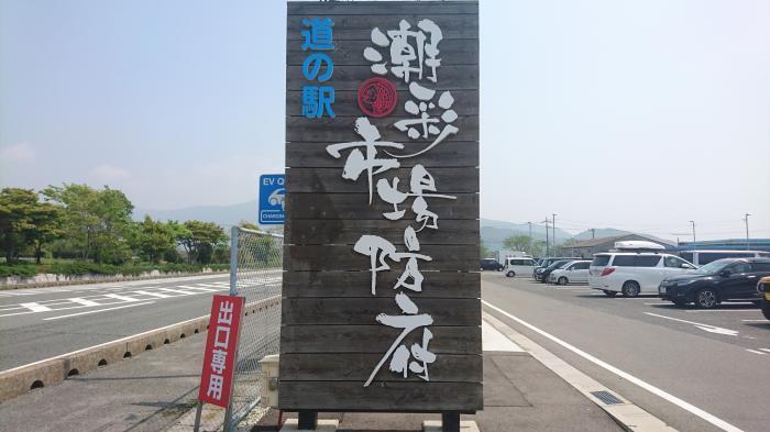 道の駅・潮彩市場防府
