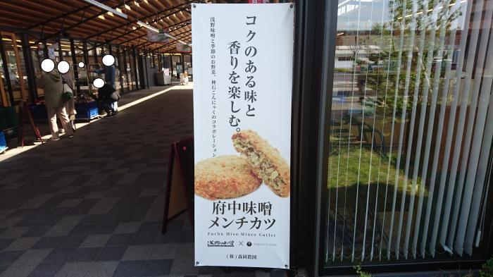 道の駅びんご府中3