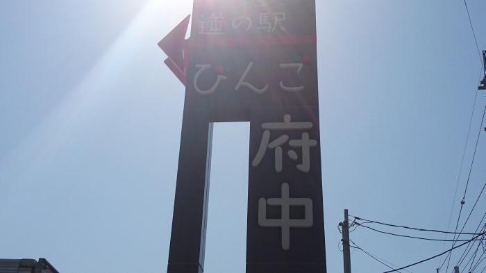 道の駅びんご府中