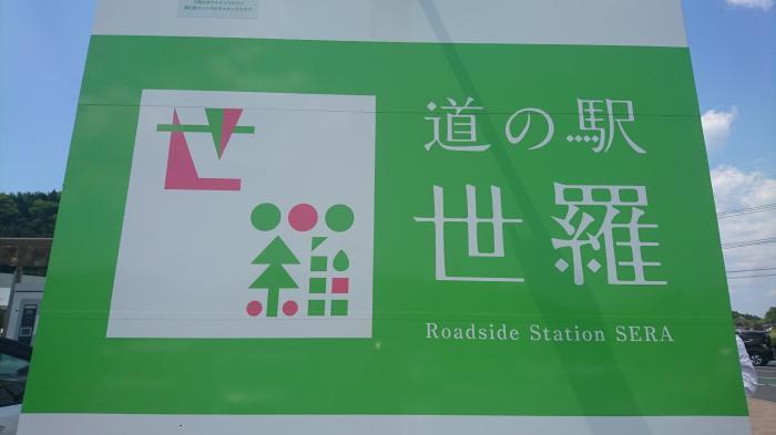 道の駅・世羅
