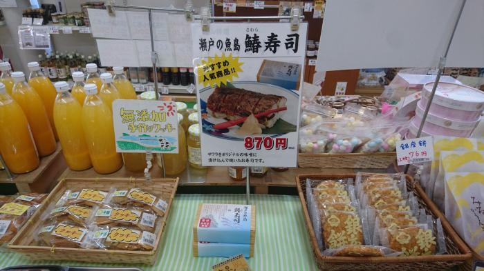 道の駅・黒井山グリーンパーク 空弁さわら寿司