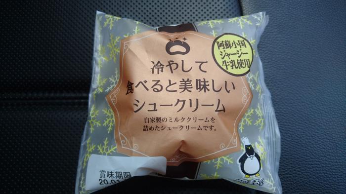 道の駅・黒井山グリーンパーク 冷やして食べると美味しいシュークリーム
