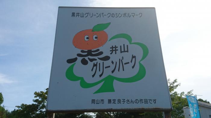 道の駅・黒井山グリーンパーク