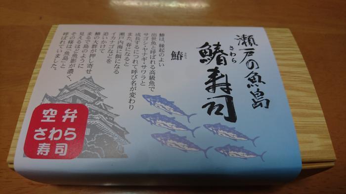 道の駅・黒井山グリーンパーク 空弁さわら寿司2