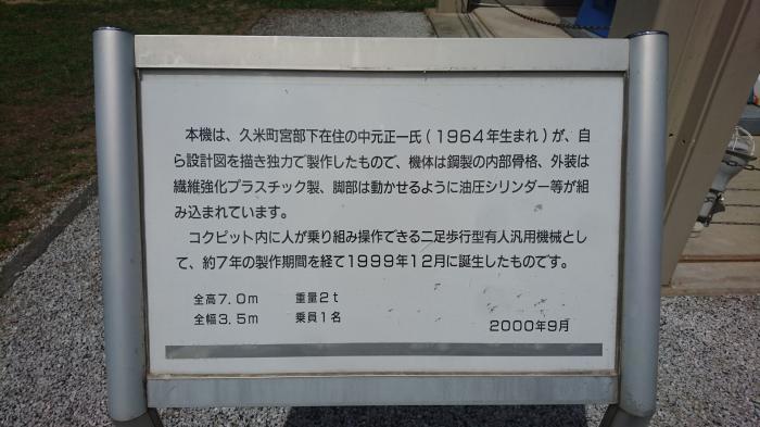 道の駅・久米の里 Zガンダム2