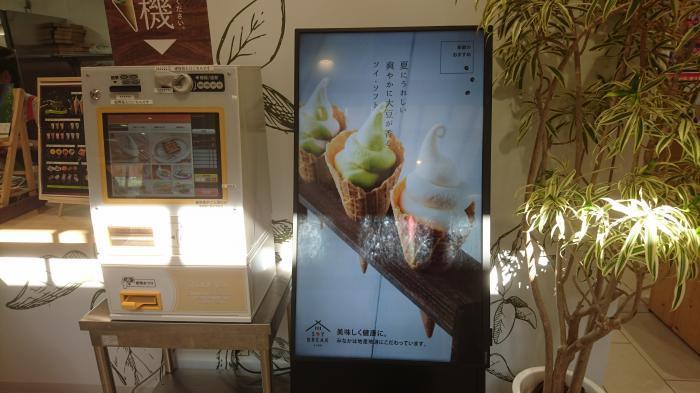 道の駅・西いなば気楽里6