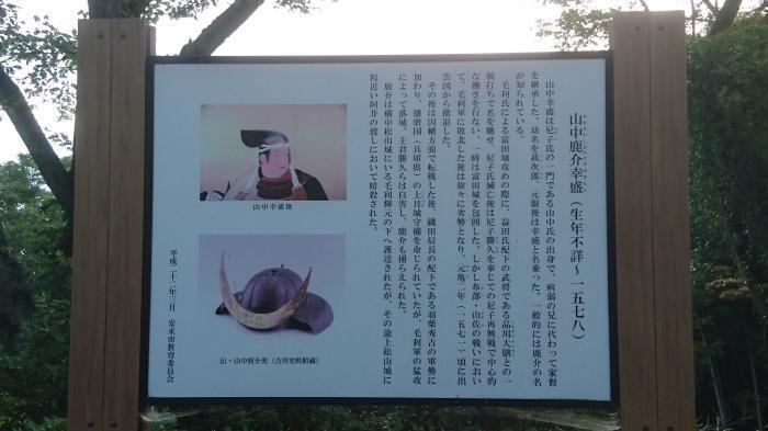 月山富田城20