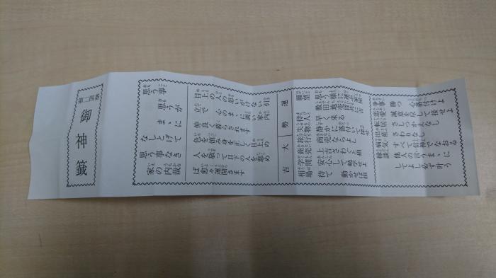 道の駅・願成就温泉4