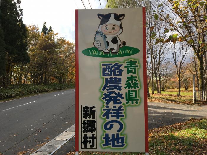 青森県三戸郡新郷村