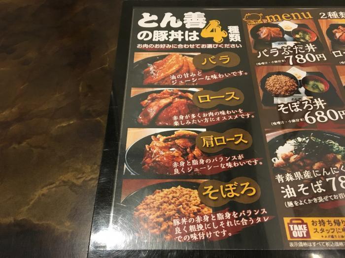 ぶた丼 とん善7