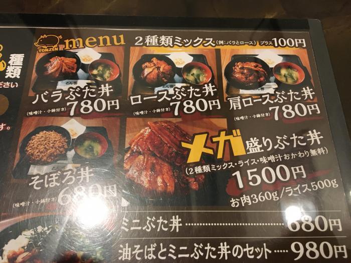 ぶた丼 とん善6