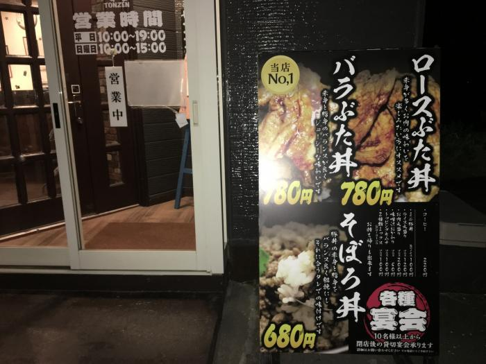 ぶた丼 とん善2