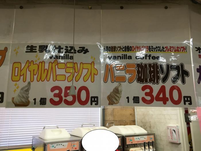 道の駅・浅虫温泉4