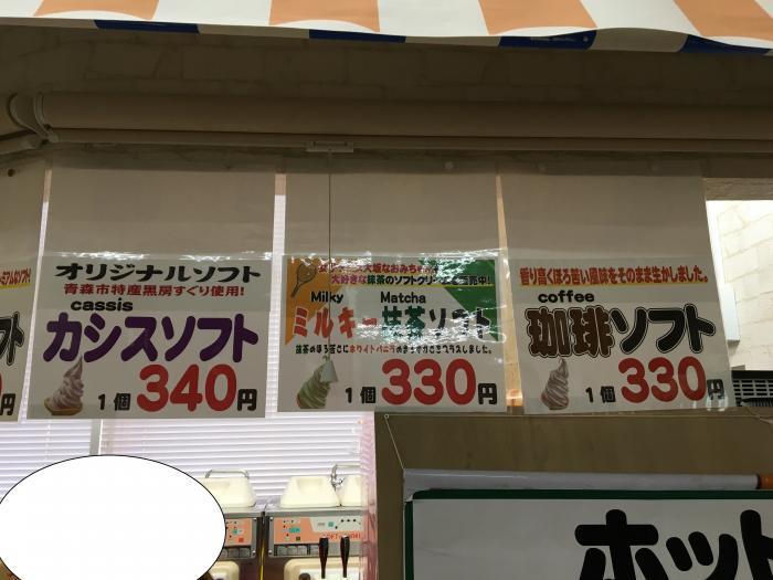 道の駅・浅虫温泉3