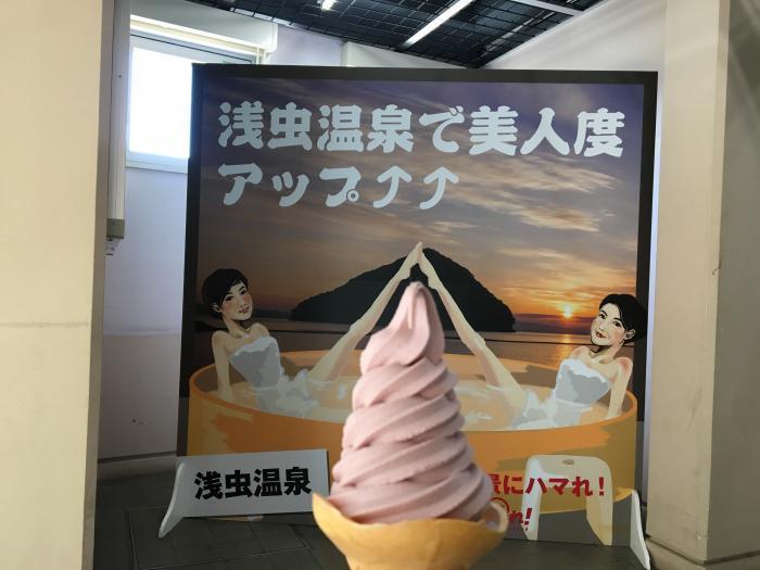 道の駅・浅虫温泉 カシスソフト2