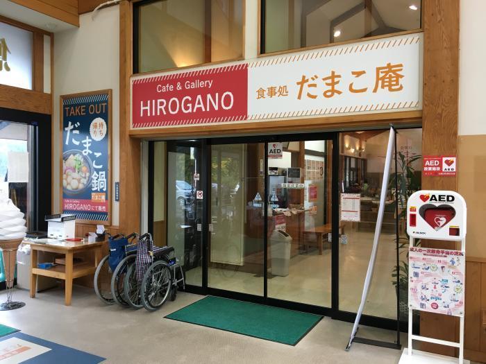 Cafe&Gallery HIROGANO