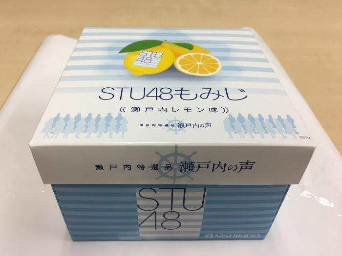 STU48もみじ饅頭(瀬戸内レモン味)2