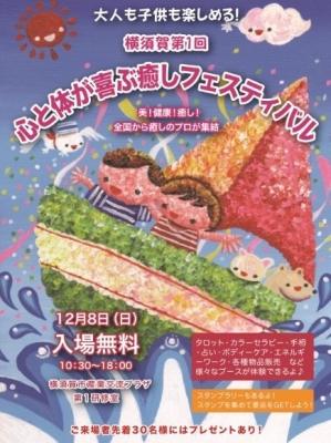 12月横須賀yokosuka-chirashi-omote-434x580