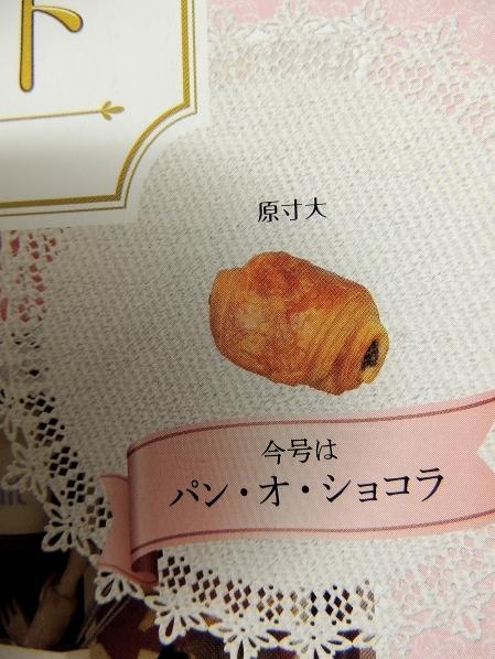 ミニチュア・フードに夢中~! - 5