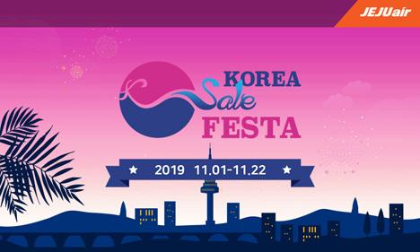 チェジュ航空は、日本~韓国線が、片道1,000円~の「KOREA Sale FESTA」を開催、グアム線は片道7,500円~!