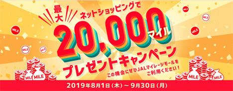 JALは、ネットショッピングで最大20,000マイルプレゼントキャンペーンを開催!