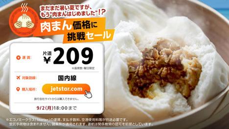 ジェットスターは、国内線が片道209円~の「肉まん価格に挑戦!セール」を開催!