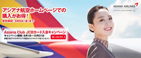 アシアナ航空は、日本~韓国線でタイムセールを開催、片道6,000円~、往復8,000円~!