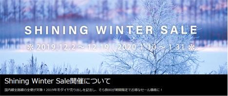 スターフライヤーは、「Shining Winter Sale」を開催、片道6,800円~!
