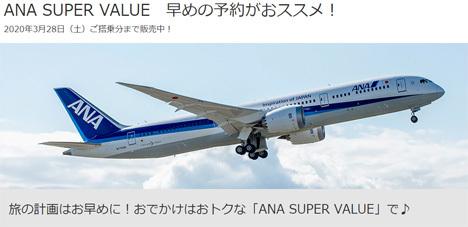 ANAは、国内線が片道6,500円~の「ANA SUPER VALUE」タイムセールを開催!