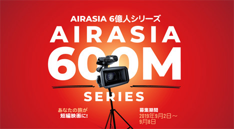 エアアジアは、100万BIGポイントが当たるキャンペーンを開催!