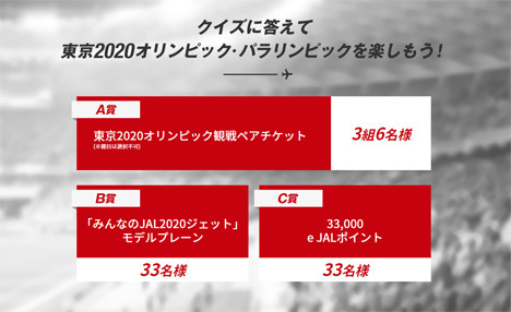 JALは、クイズに答えて、東京2020オリンピック観戦ペアチケットなどが当たるキャンペーンを開催!