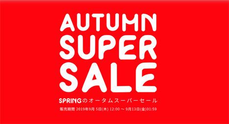 SPRING JAPAN(春秋航空日本)と春秋航空は、国内線が2,737円~、国際線が3,737円~のセールを開催!