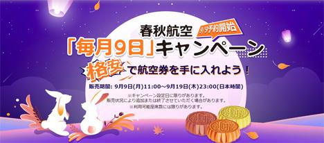 春秋航空日本は、国際線が片道1,480円~のキャンペーンを開催!