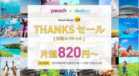 Peachとバニラエアは、片道820円~の「Count Down 100 THANKS セール 石垣スペシャル」を開催!