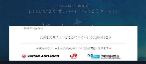 JALは、どこかにマイルのオプションサービスに、博多~ハウステンボスを追加!