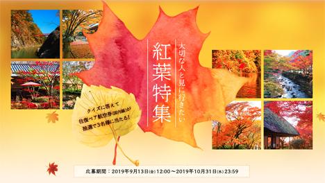 SPRING JAPANは、クイズの答えて往復航空券が当たるキャンペーンを開催!