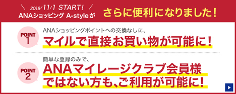 A-styleは、ANAのマイルでの買い物も可能