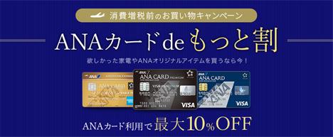 ANAカード de もっと割 ANAショッピング A-style