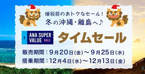 ANAは、増税前のお得なセールを開催、12月の沖縄行きが7,000円~!